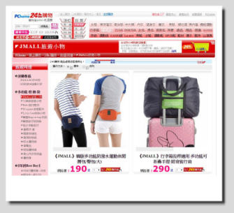 PChome線上購物 - JMALL旅遊小物